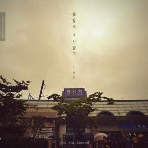 노형돈 - 동암역2번출구 [REC,MIX,MA] Mixed by 최민성